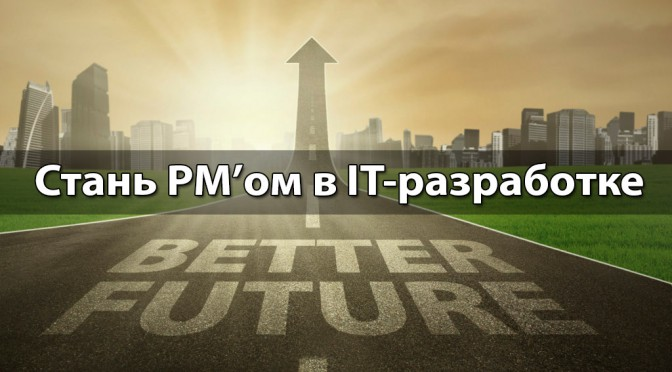 Better Future - Become PM in IT